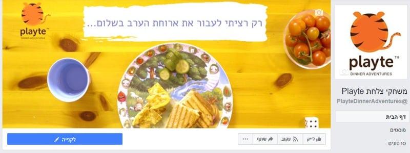 דף פייסבוק עסקי (12)