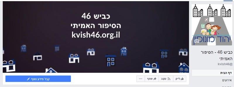 דף פייסבוק עסקי (18)