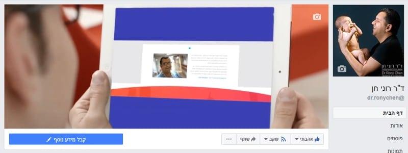 דף פייסבוק עסקי (2)