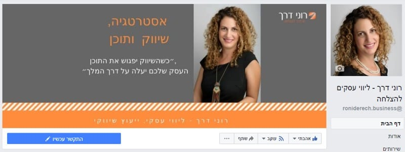 דף פייסבוק עסקי (20)