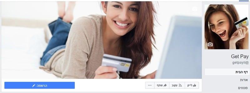 דף פייסבוק עסקי (6)