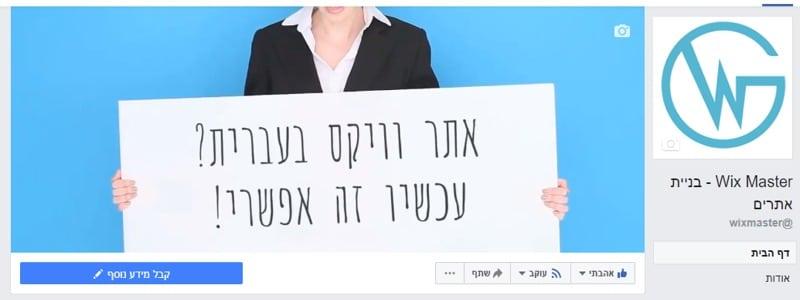 דף פייסבוק עסקי (8)