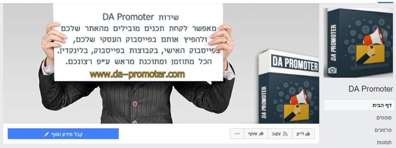 דף פייסבוק עסקי (9)